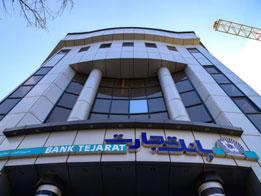 بانک تجارت استان لرستان